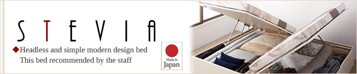 日本製・ヘッドレス跳ね上げ収納ベッド