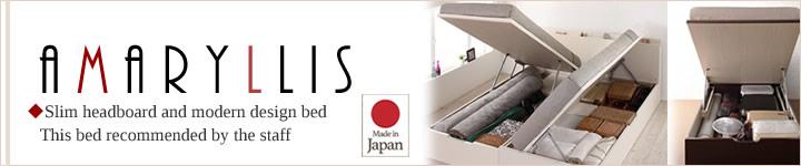 日本製・スマホスタンド棚付き跳ね上げ収納ベッド