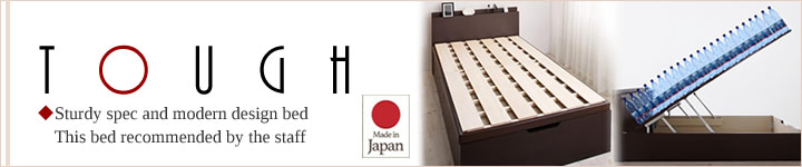 日本製・布団にも対応した頑丈跳ね上げ収納ベッド