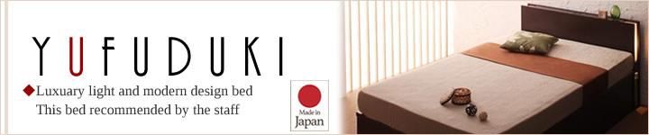 日本製・おしゃれ照明付き跳ね上げ収納ベッド
