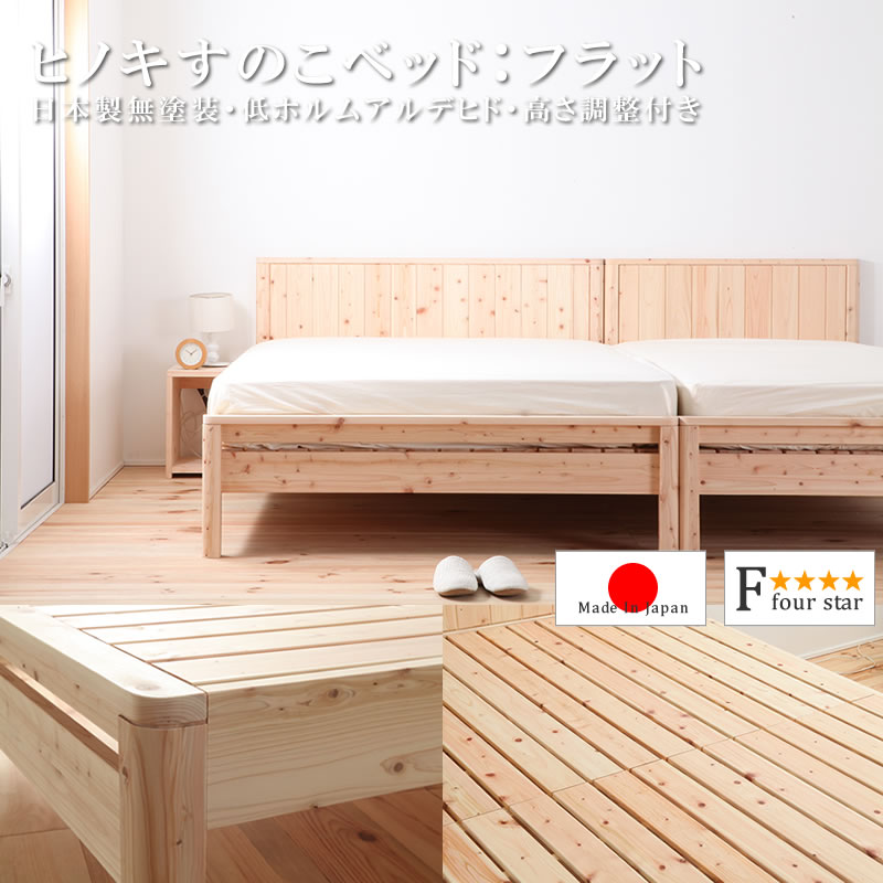 天然木日本製無塗装ひのきすのこベッド:フラットタイプ