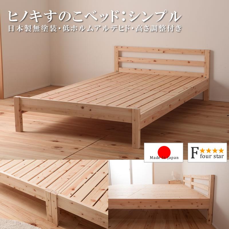 天然木日本製無塗装ひのきすのこベッド:シンプルタイプ