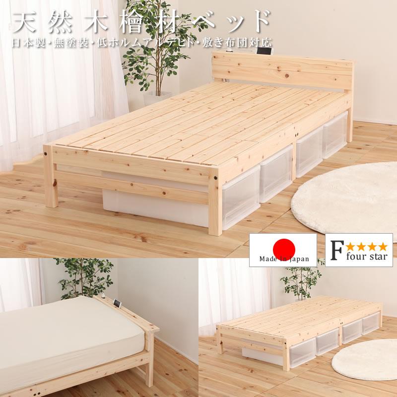 日本製無塗装ひのきすのこベッド:スマホスタンド付き・ヘッドレスタイプ