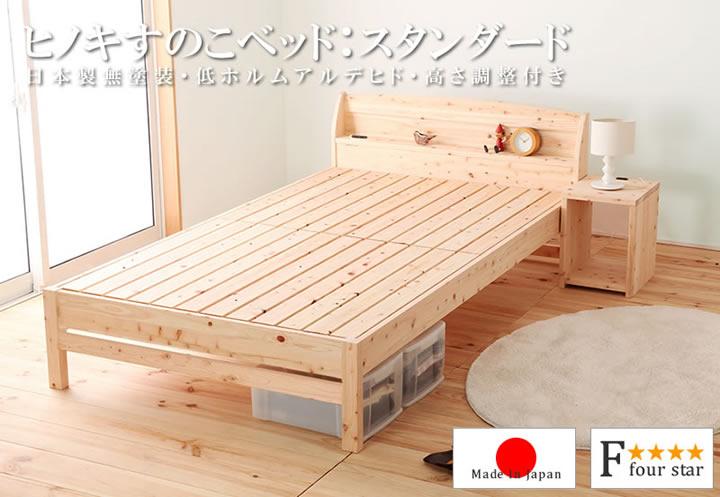 天然木日本製無塗装ひのきすのこベッド:おすすめNO1商品