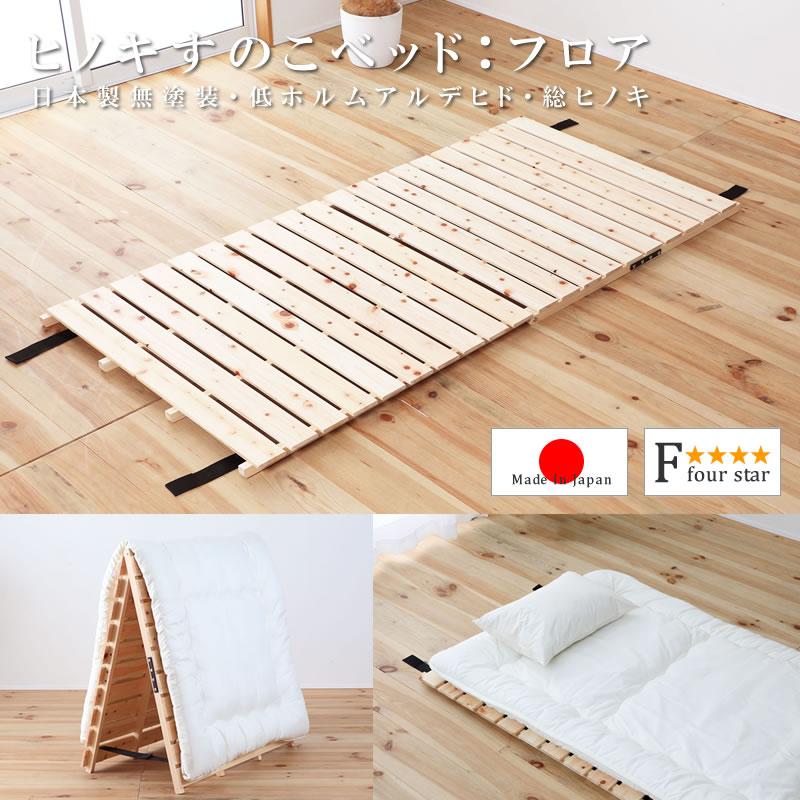 天然木日本製無塗装ひのきすのこベッド:フロアタイプ