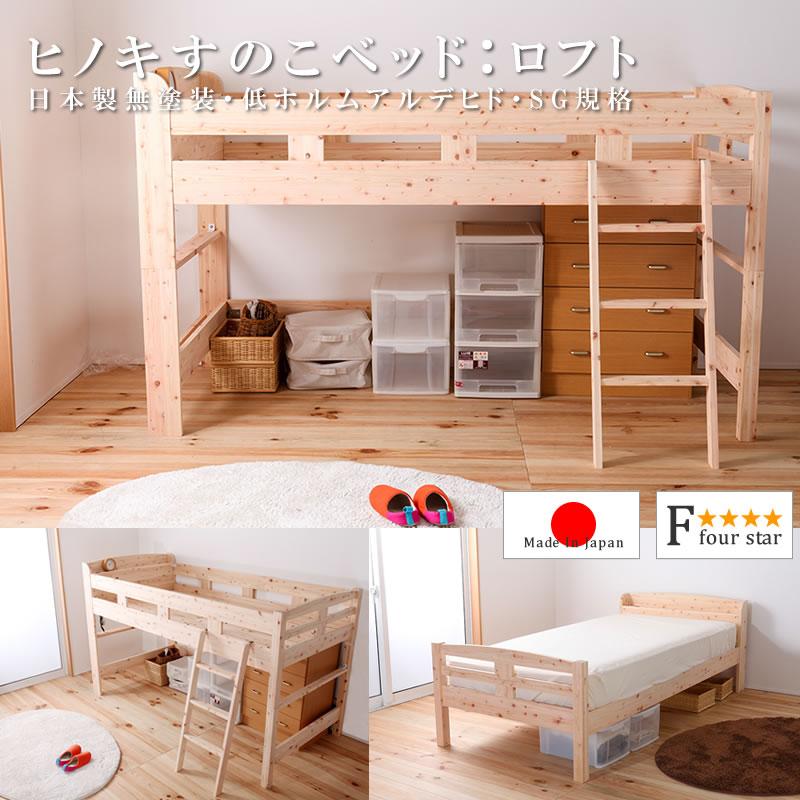 天然木日本製無塗装ひのきすのこベッド:ロフトベッドタイプ