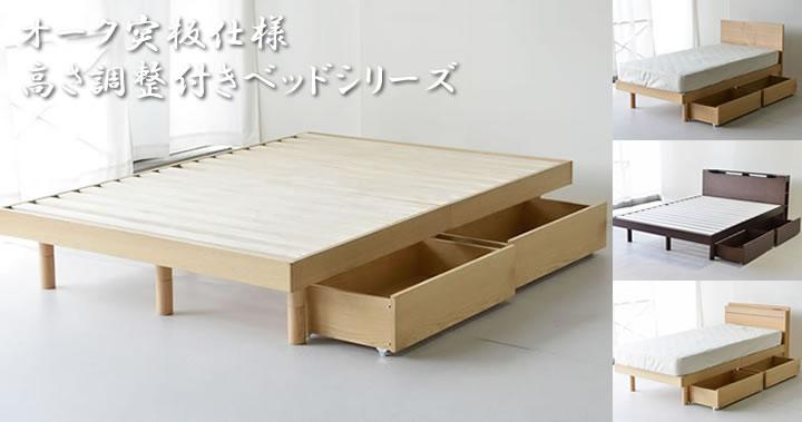 安くてお買い得オーク突板仕様高さ調整付きベッドシリーズ