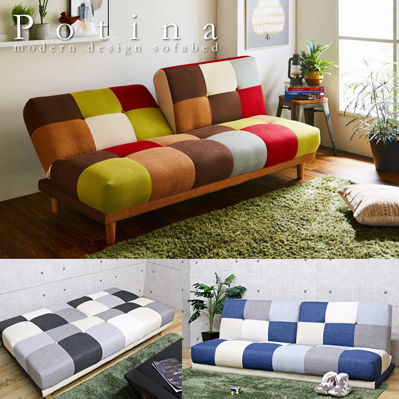 安くてお買い得おしゃれでかわいいパッチワークデザインソファベッド【Potina】ポティナ