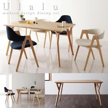北欧デザインダイニングセット【ULALU】ウラル