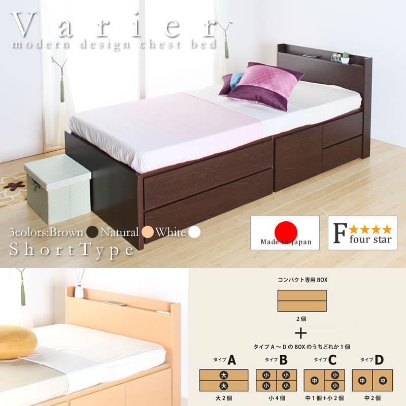 引き出しタイプが選べるショート丈チェストベッド【Varier-s】日本製 スリム棚