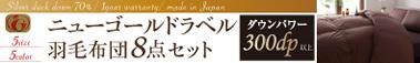 ニューゴールドラベル:羽毛布団セット