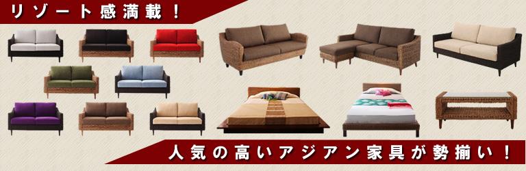 人気のアジアン家具特集