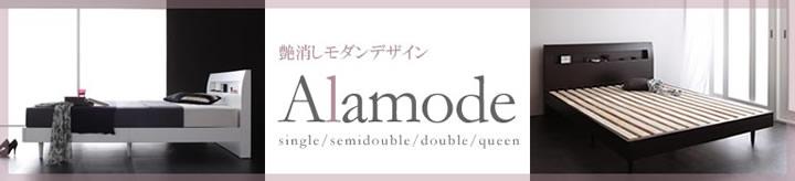 モダンデザインすのこベッド【Alamode】アラモード