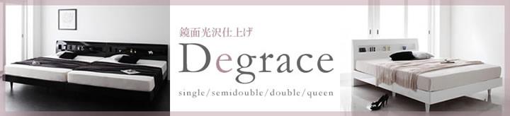 鏡面光沢仕上げモダンデザインすのこベッド【Degrace】ディ・グレース