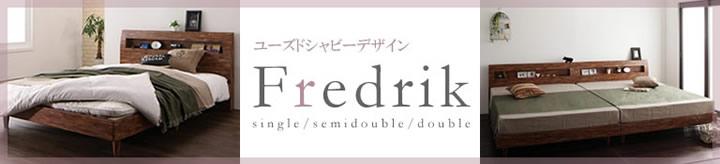 おしゃれデザインすのこベッド【Fredrik】フレドリック