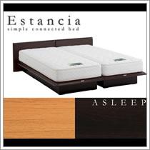 ASLEEP シンプル連結ベッド 【Estancia】エスタンシア