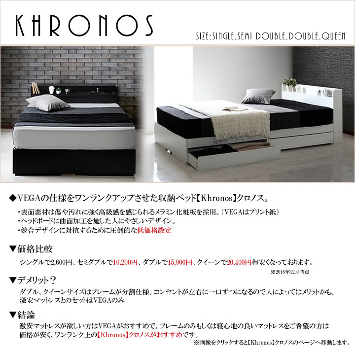 超お買い得!シンプルモダン収納ベッド【Khronos】クロノス