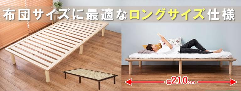 敷布団に最適なロングサイズベッド