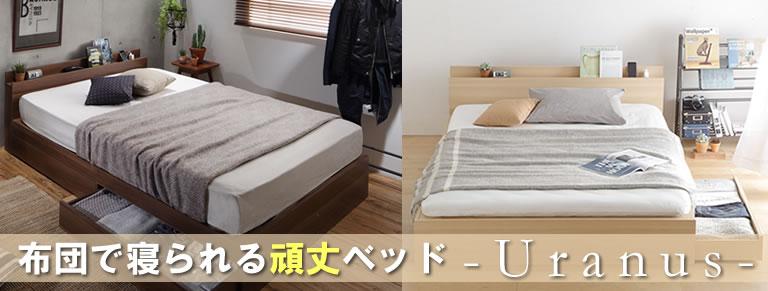 敷布団対応連結収納ベッド【uranus】ウラノスストレージ