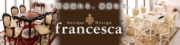 アンティーク調クラシック家具【francesca】フランチェスカ
