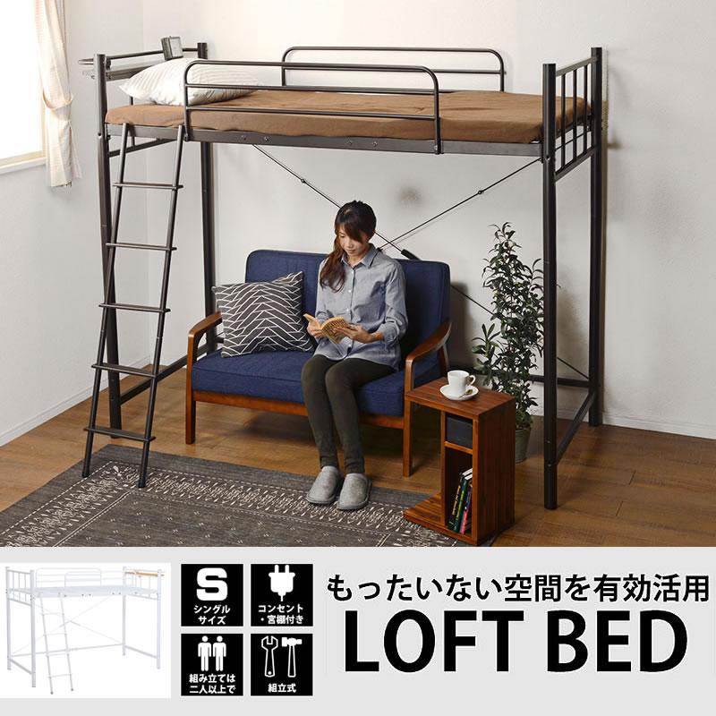 シングルベッド:ロフトベッド