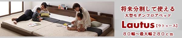 家族で寝られる連結ベッド:ラトゥース