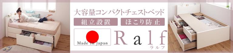 日本製ショート丈チェストベッド【Refes】リフェス