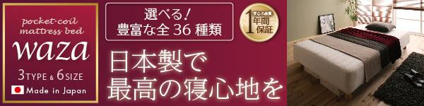 日本製マットレスベッド:WAZA
