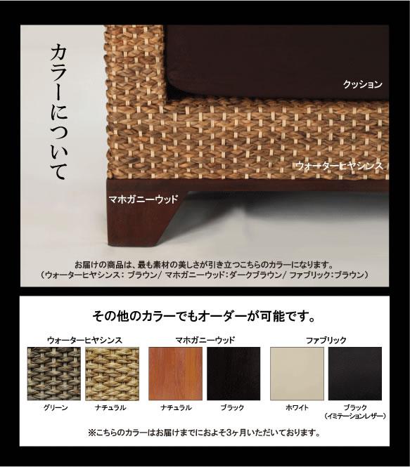 アジアン家具 ヒヤシンスやカバーのカラーが選べます