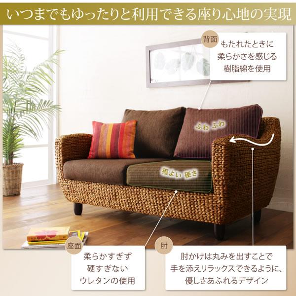 リゾートホテルにもおすすめのアジアン家具!高級ヒヤシンスソファ【Suharto】スハルトを通販で激安販売