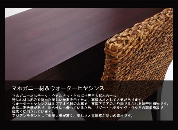 アジアン家具 マホガニー材とウォーターヒヤシンスについて リゾートスタイルで人気の素材です。