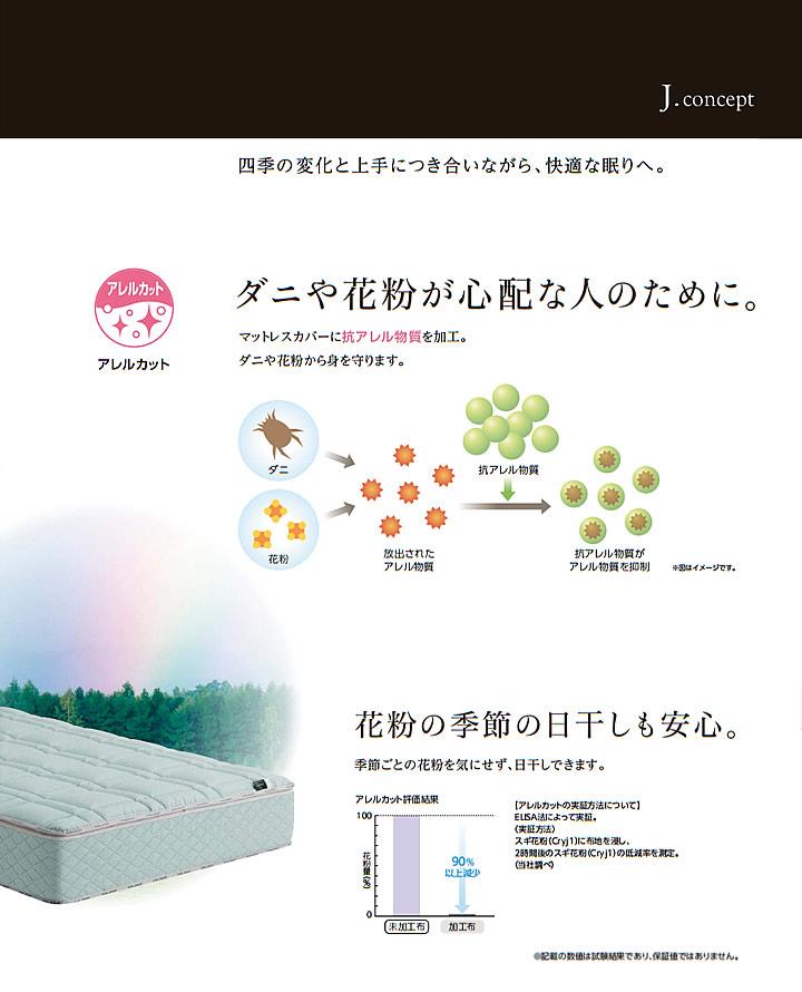 アスリープ【ASLEEP】ファインレボ搭載日本製マットレス JP カバー付・選べる硬さ・ロングもを通販で激安販売