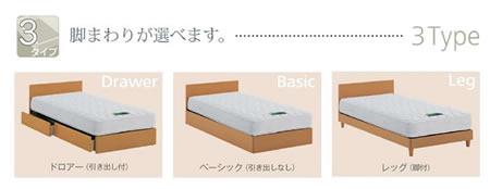 ASLEEP ベッド 脚が選択できます。