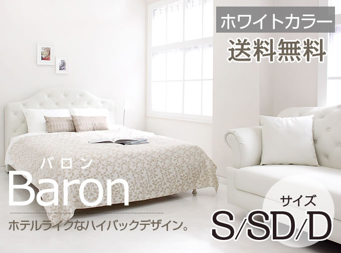 ボタン留デザイン・ハイバックレザーベッド バロン【Baron】 激安通販