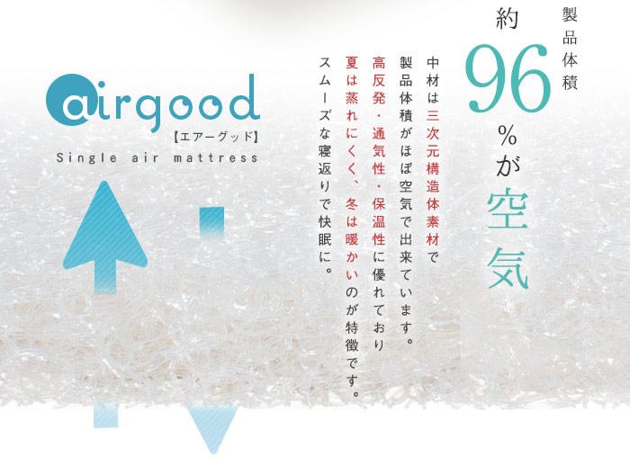 airgood(エアグッド)マットレス 三つ折り・高反発・水洗い対応!を通販で激安販売
