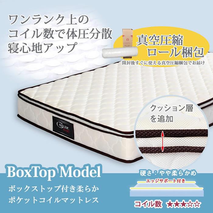 ボックストップ付き柔らかポケットコイルマットレスを通販で激安販売