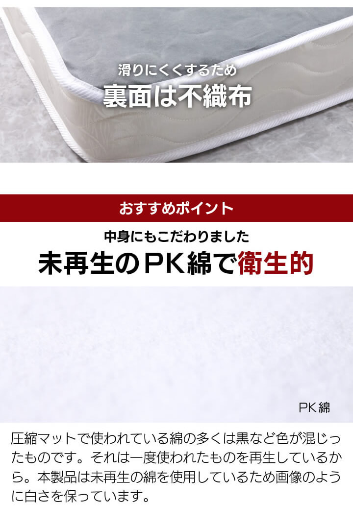 ショート丈にも対応した激安ノンフリップポケットコイルマットレスを通販で激安販売