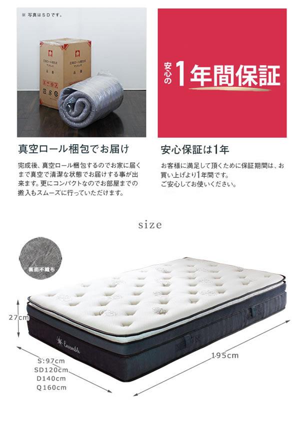 ホテル仕様ポケットコイルマットレス【Ensemble】メモリーフォームを通販で激安販売