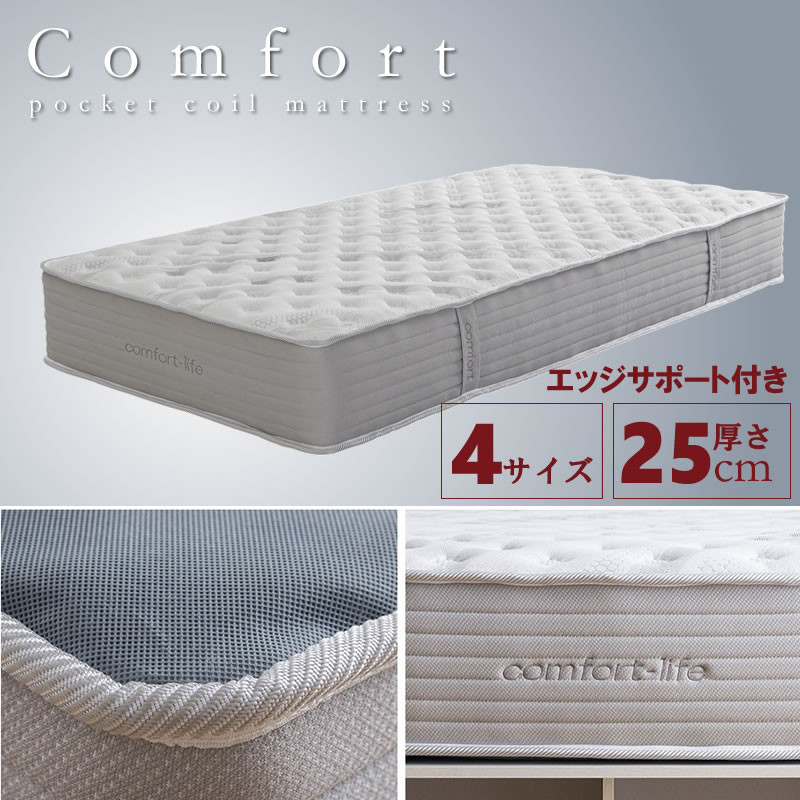 プロファイルウレタン入り極厚25cmポケットコイルマットレス【Comfort】