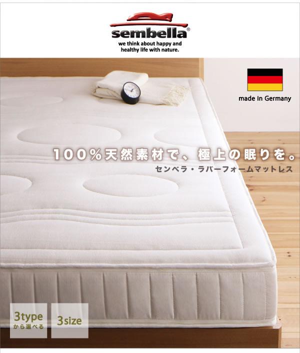 高級ドイツブランド【sembella】センベラ 3タイプマットレスを通販で激安販売