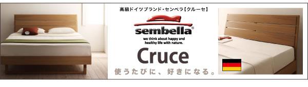 高級ドイツブランド【sembella】センベラ ウッドスプリングベッド 【Cruce】クルーセ