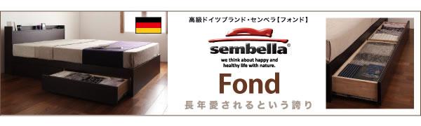 高級ドイツブランド【sembella】センベラ ウッドスプリング収納ベッド 【Fond】フォンド