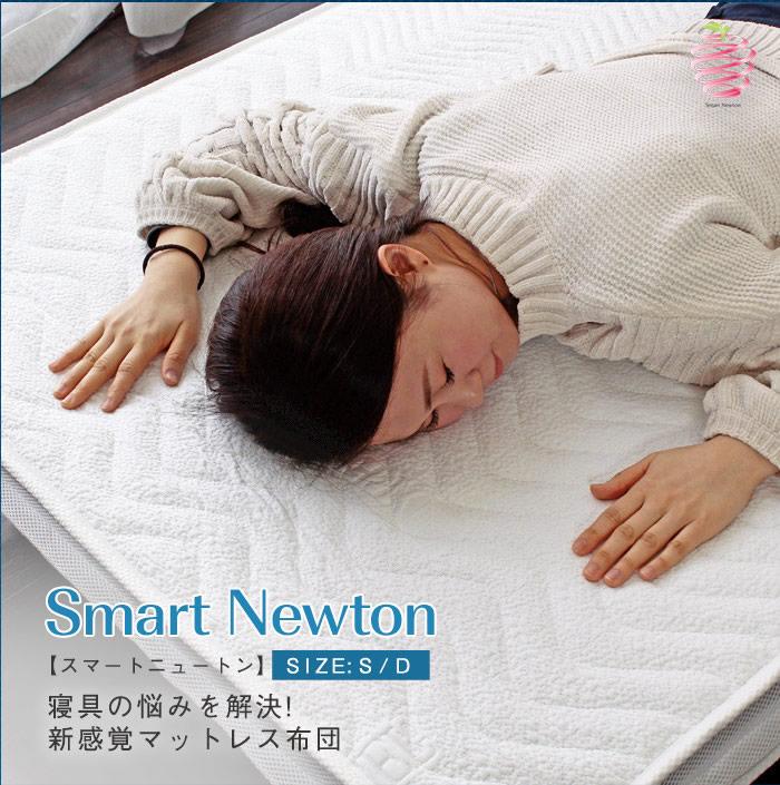 TV通販で大人気のコイルイン布団Smart Newton【スマートニュートン】 折り畳めるマットレス 洗えるカバー付きを通販で激安販売