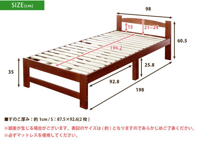 布団も使えるカントリー調頑丈すのこベッド【Cielo】シエロを通販で激安販売