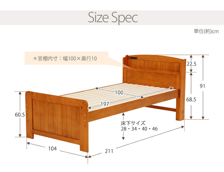 高さ調整付きカントリー調ベッドを通販で激安販売