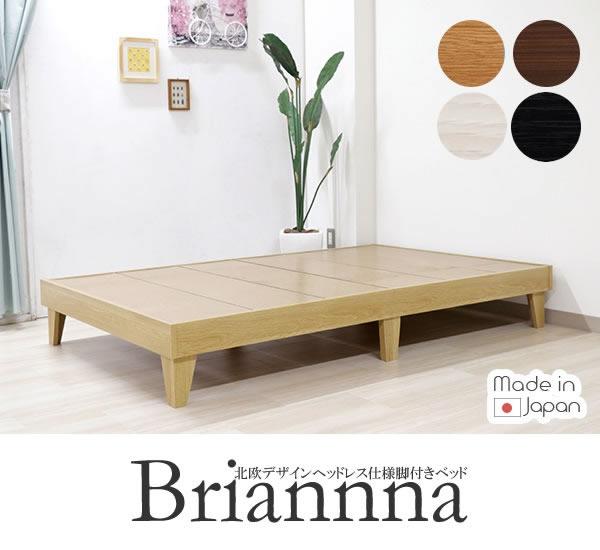 日本製北欧デザインヘッドレス仕様脚付きベッド【Brianna】を通販で激安販売