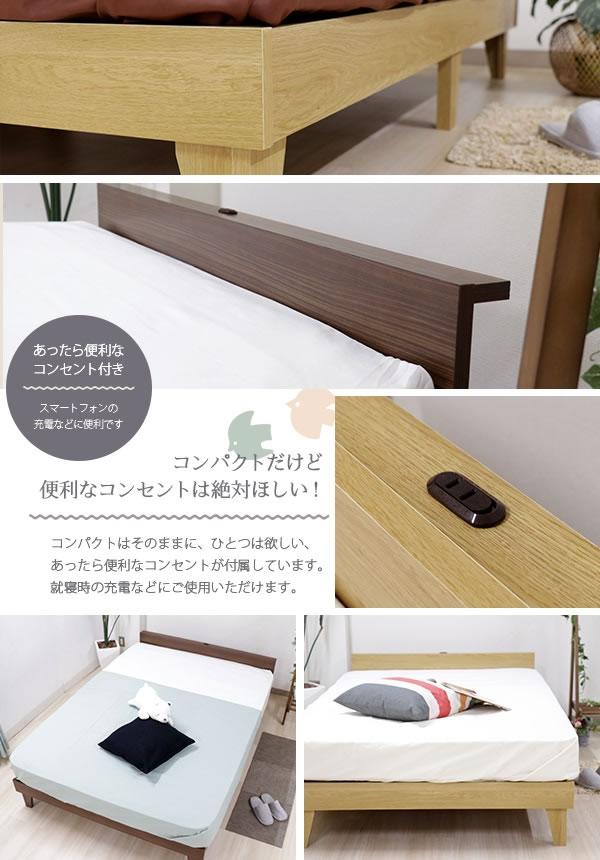 日本製シンプル棚付き北欧デザイン脚付きベッド【Brianna-H】を通販で激安販売