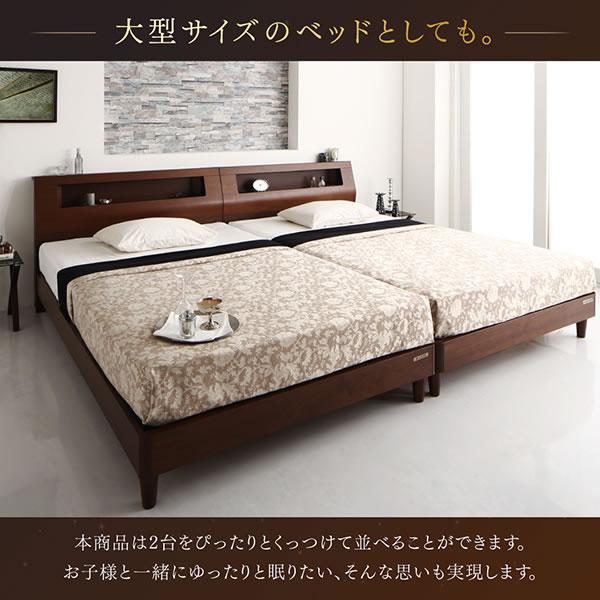 ウォルナット突板仕様ツインベッド【Gemini】ジェミニを通販で激安販売