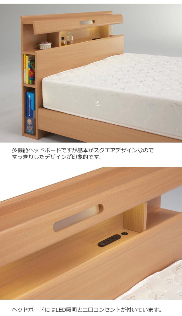 LED照明・二口コンセント・サイド収納付きベッド【Miranda】 お買い得ベッドを通販で激安販売
