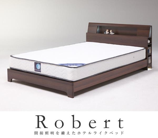 おしゃれな間接照明が付いたホテルライクベッド【Robert】 お買い得ベッドを通販で激安販売